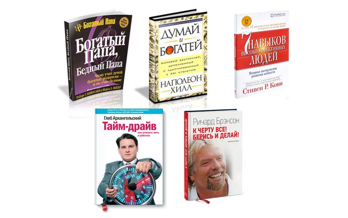 Отличные книги для саморазвития