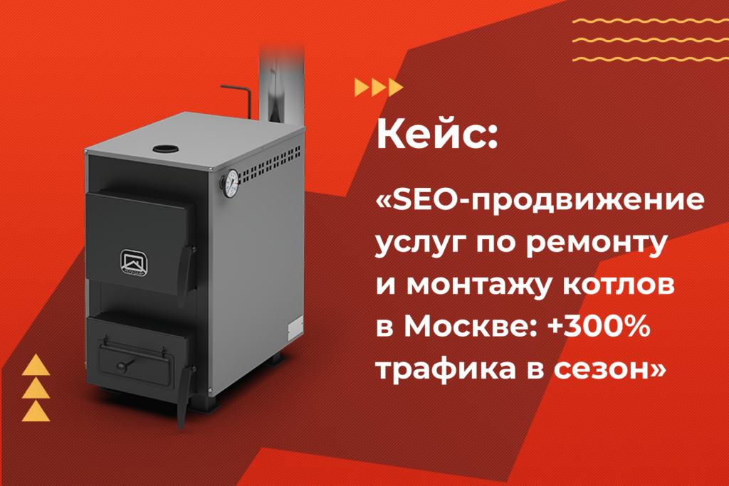 SEO-продвижение сайтов услуг