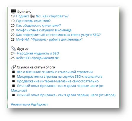 Создание и продвижение канала в Telegram