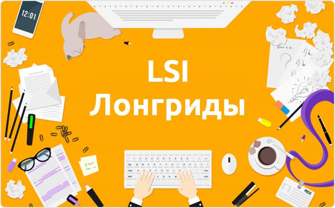 LSI-Лонгриды (LSI-фразы, Лонгриды)