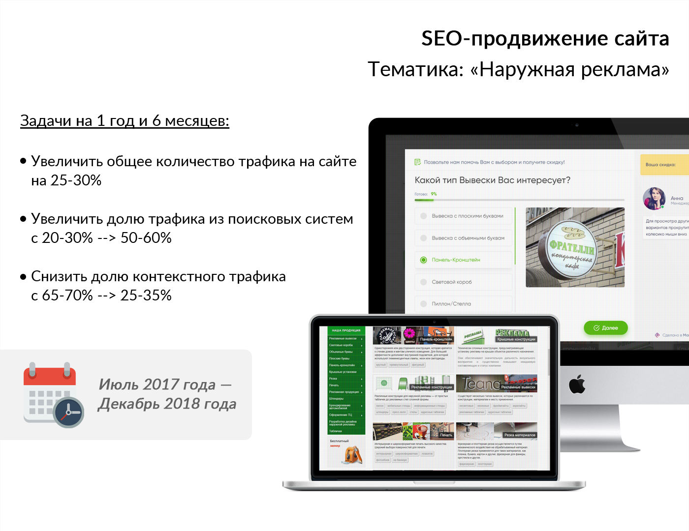 Кейс: «SEO-трафик X2 на сайте рекламно-производственной компании»