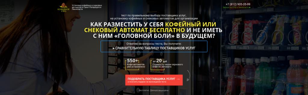 Квиз-сайты VS Обычный лендинг: +200% заявок — миф или реальность?