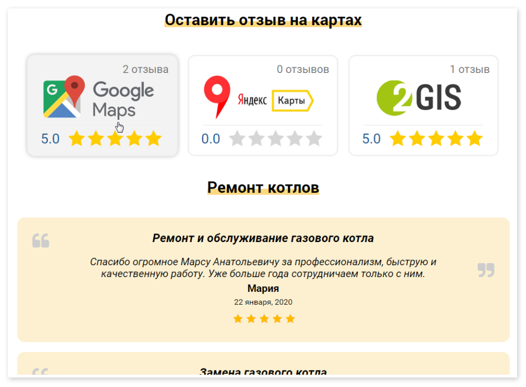 Кейс: «SEO-продвижение услуг по ремонту и монтажу котлов в Москве: +300% трафика в сезон»