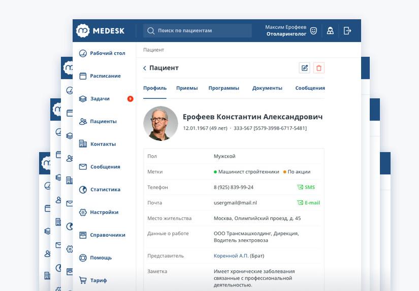 Информация о пациентах в Medesk