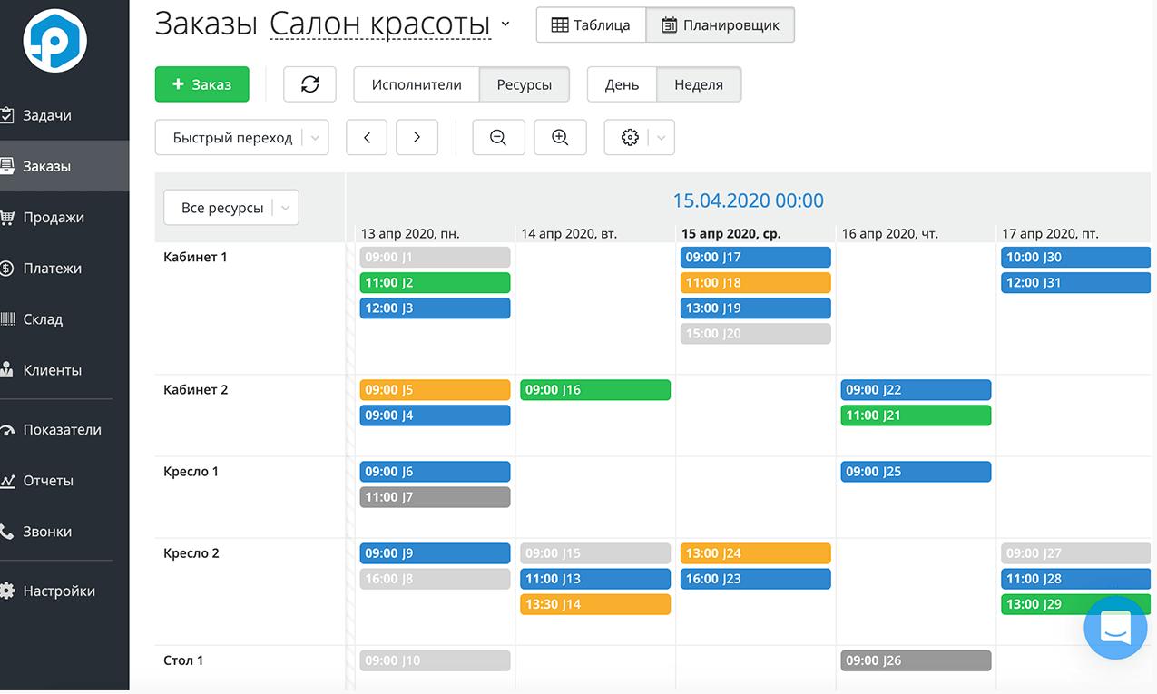 Календарь для мастеров в Ремонлайн
