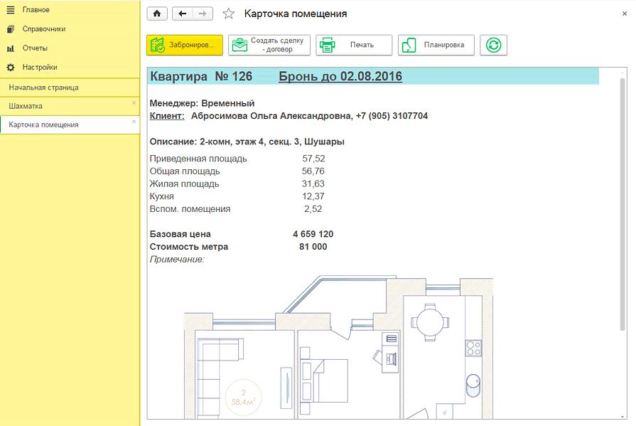 Планы квартир в CRM Застройщика