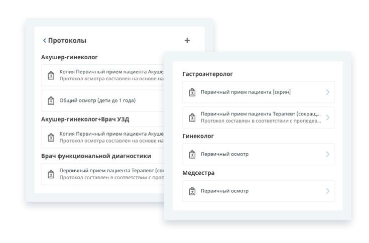 Протоколы в Medesk