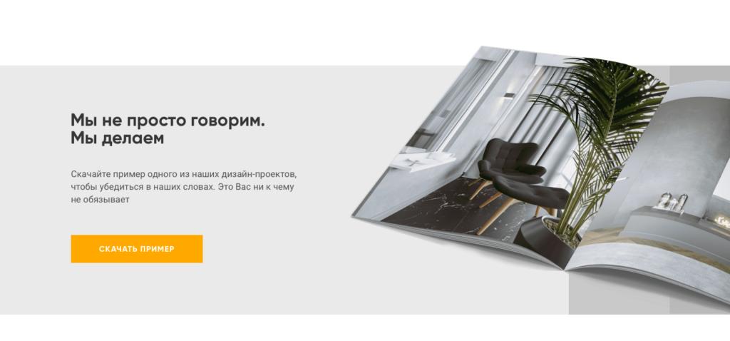 Лид-магнит для дизайнера интерьера