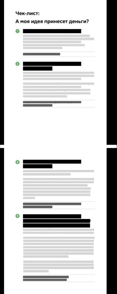 Подзаголовки и списки в лид-магните