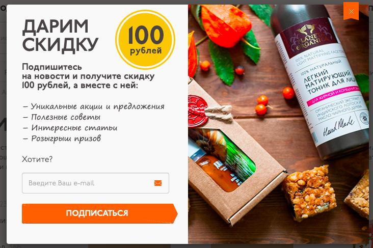 Скидка за подписку на рассылку в 4fresh.ru