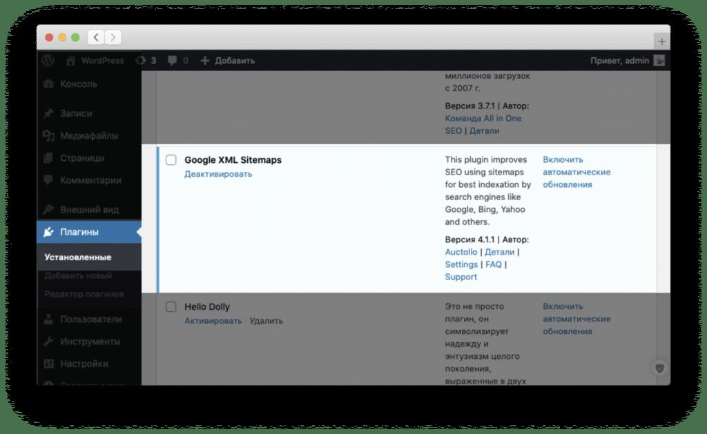 Активированный Google XML Sitemaps