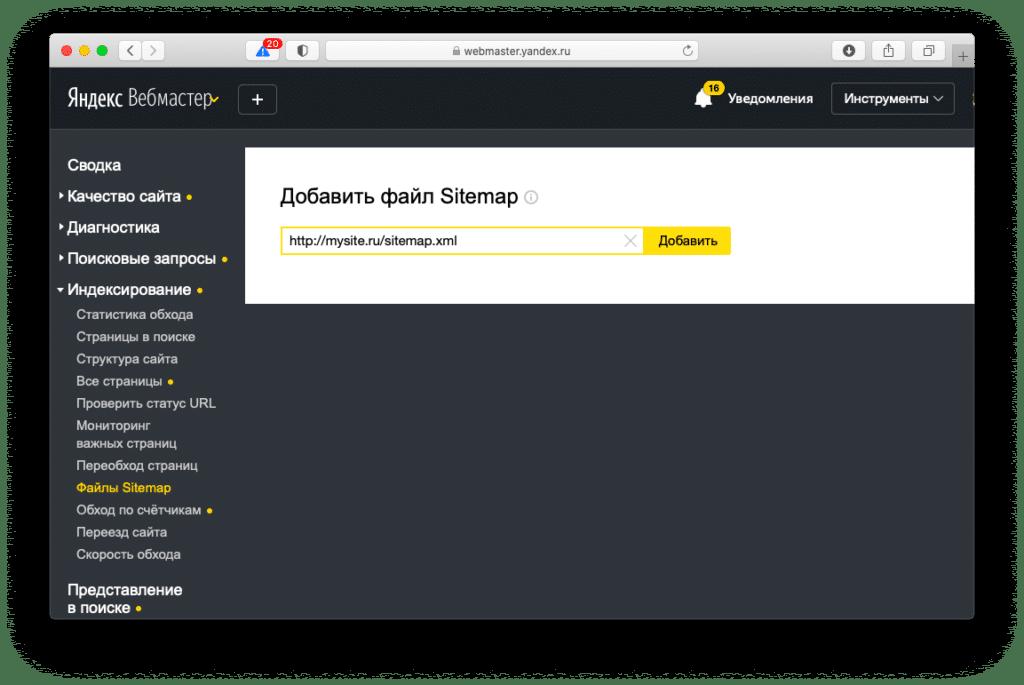 Добавление Sitemap в Яндекс