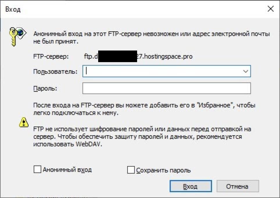 Логин и пароль в проводнике