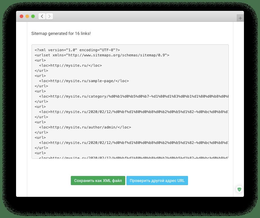 Создание Sitemap в SiteDozor