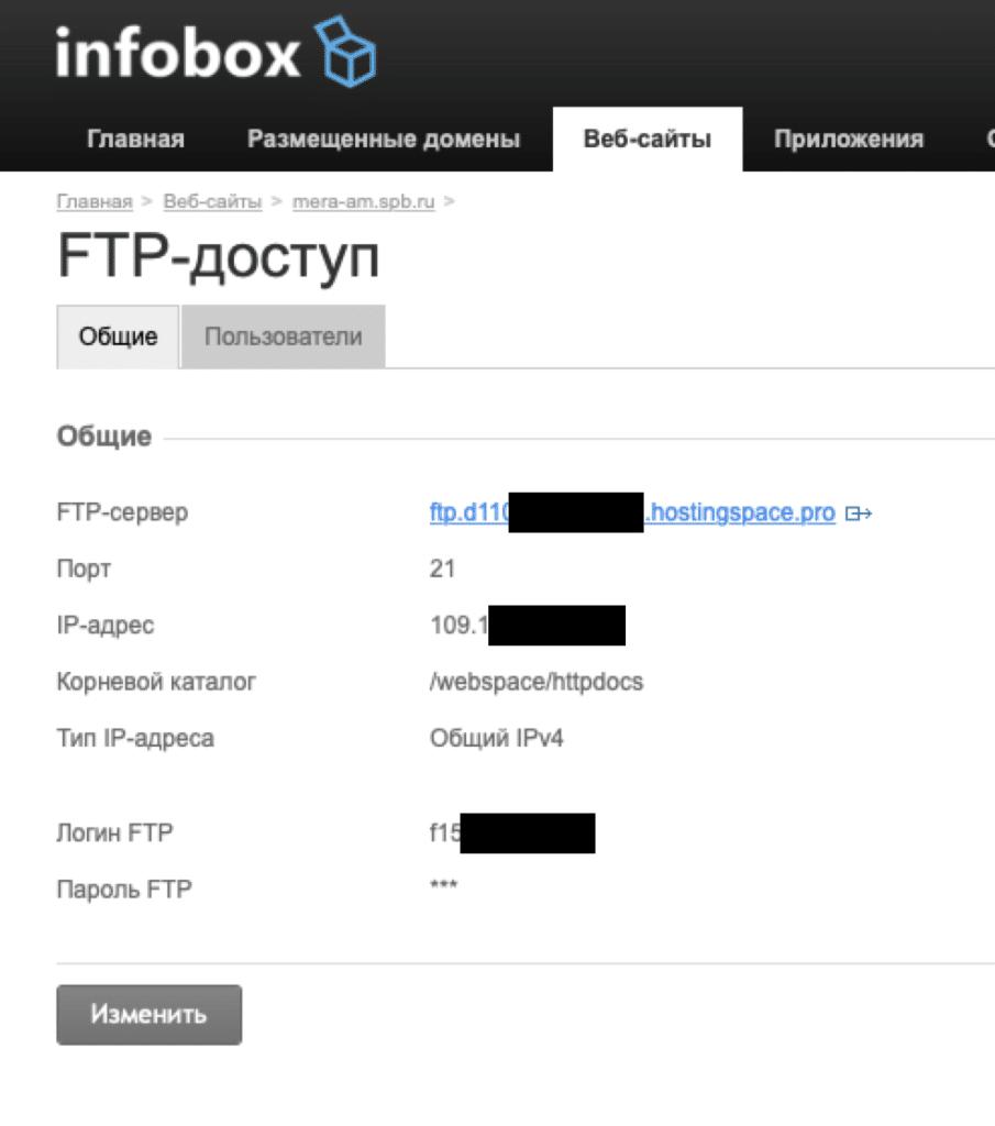 Загрузка robots.txt через FTP